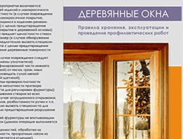Инструкция по хранению деревянных окон