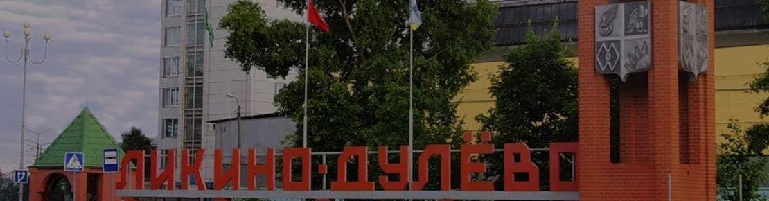 Деревянные окна от производителя в Ликино-Дулёво