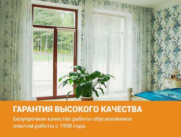 гарантия высокого качества деревянных окон