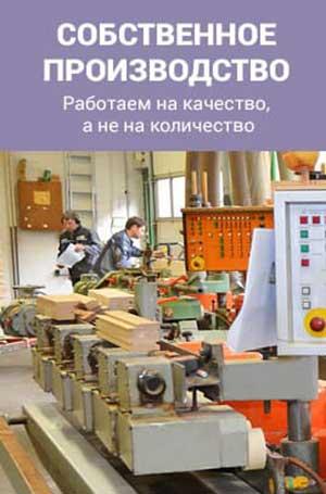 Собственное производство деревянных окон