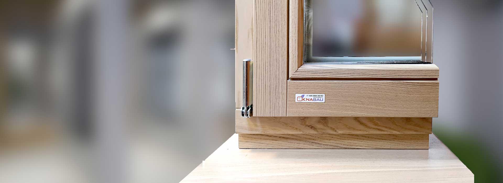 HOLZ BAU ALU THERM - Дерево-алюминиевое окно